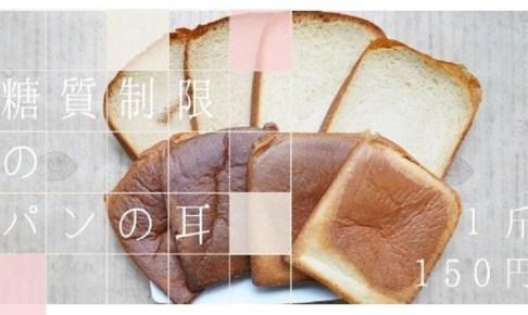 糖質制限 食パン パンの耳