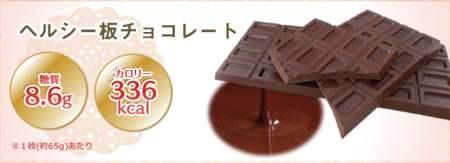 低糖質チョコレートの写真