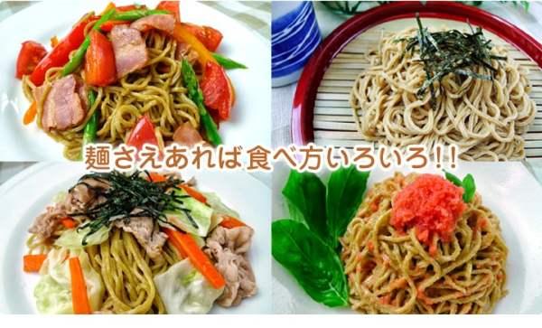 低糖質大豆麺