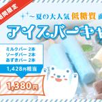 【期間限定キャンペーン】低糖質アイスバー詰め合わせ