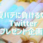 糖質制限 Twitter プレゼント企画