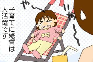 糖質制限 子育て 子供