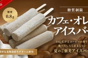 アイスバー 糖質制限