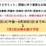 「G20サミット」による関西地域の配送制限について