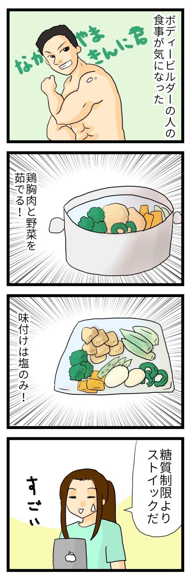 食事 筋 トレ