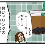 タピオカ 糖質