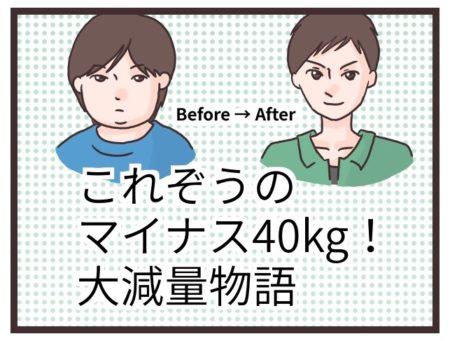 これぞう 糖質制限ダイエット 体験談