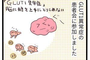 glut1欠損症・異常症