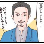 金スマで話題!長友佑都選手の「ファットアダプト食事法」の内容を漫画で解説!10歳若返りの3つのポイント