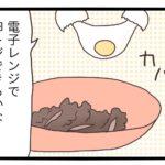 【炭水化物3.6g】松屋の冷凍牛丼の素の卵とじは、糖質制限の最強メニュー!電子レンジ調理で簡単