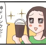 水野スペシャル 糖質制限 スタバ