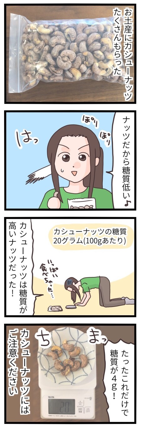カシューナッツ 糖質制限
