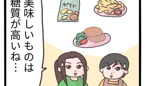 ポテトサラダ 糖質制限