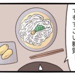 香川県の糖尿病の患者数はトップクラス!うどんの消費量に注目
