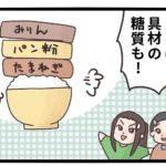 【7種類の丼の糖質量】驚きの丼ごはんの糖質量!かつ丼&親子丼は糖質制限中には要注意!!