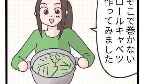 ロールキャベツ 糖質制限 簡単レシピ