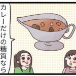 カレー好き必見!糖質制限中に安心してカレーを食べる方法