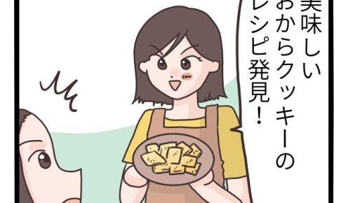 糖質制限 おから クッキー レシピ