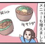 糖質制限 牛丼