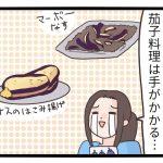 茄子 なす ナス レシピ 献立 糖質制限