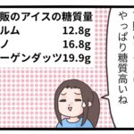 【全20種類】人気アイスの糖質量をランキングTOP5!市販品で低糖質なアイスは?