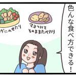 サラダチキン 糖質制限