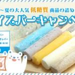 アイス 糖質制限