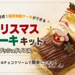 【期間限定商品】発売情報:ロールケーキ3個セット/クリスマスケーキキット/甘い黒豆