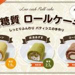 低糖質 糖質制限 ロールケーキ