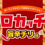 【 新商品&お買い得情報】旨辛スナック新発売!ロカッチ 旨辛チリ味