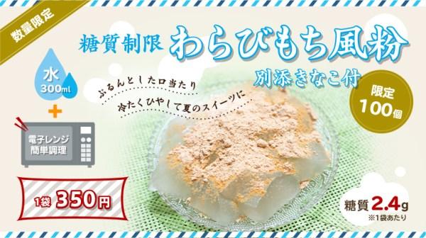 わらび餅 糖質制限