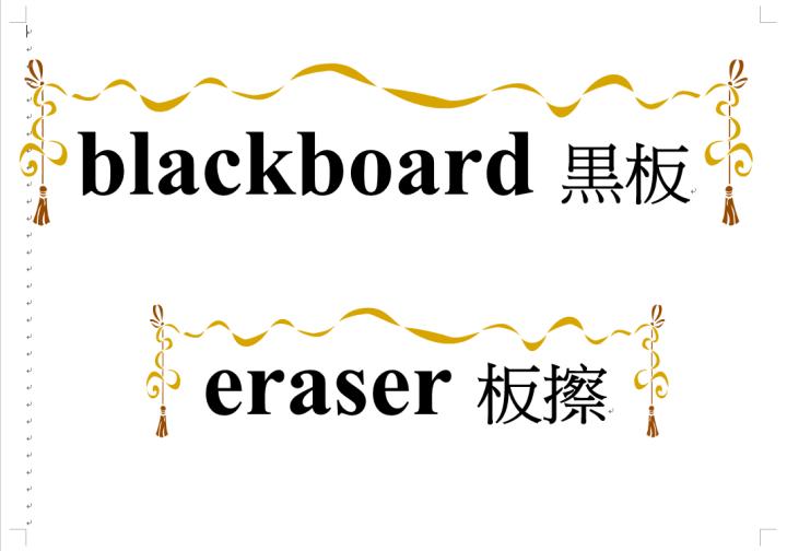 教室雙語情境字卡