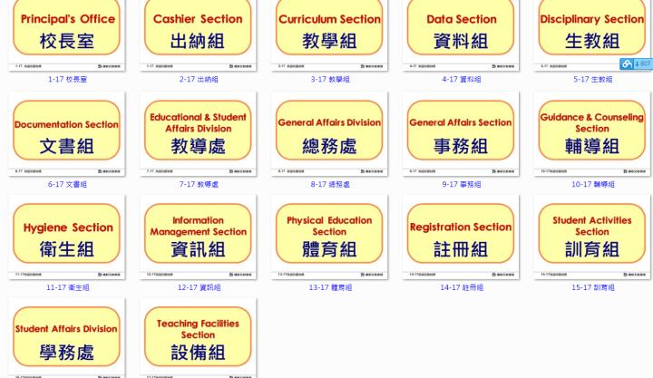 校園雙語情境字卡