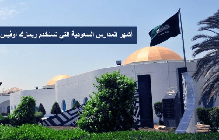 مدارس سعودية تستخدم برنامج التصحيح الآلي ريمارك أوفيس