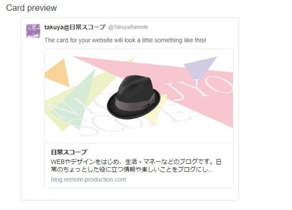Twitterカードを利用したリンク表示