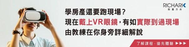 RICHARK財富方舟 VR線上課程