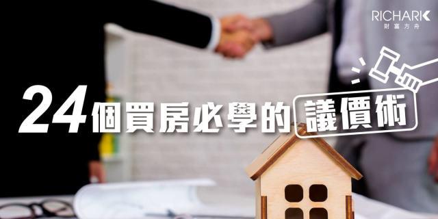 【最新課程】24個買房必學的議價術 -讓你在買低、買便宜、買對、買到不敗投報率|買房進來看|包租公|專業諮詢