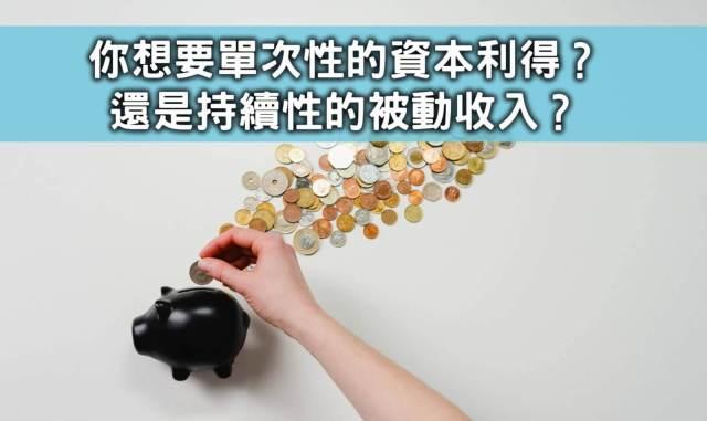 你想要單次的資本利得?還是持續穩定的被動收入?創造第一份穩定被動收入CH-7