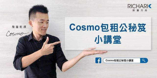 【免費加入】COSMO包租公秘笈小講堂,帶你踏入包租公的世界
