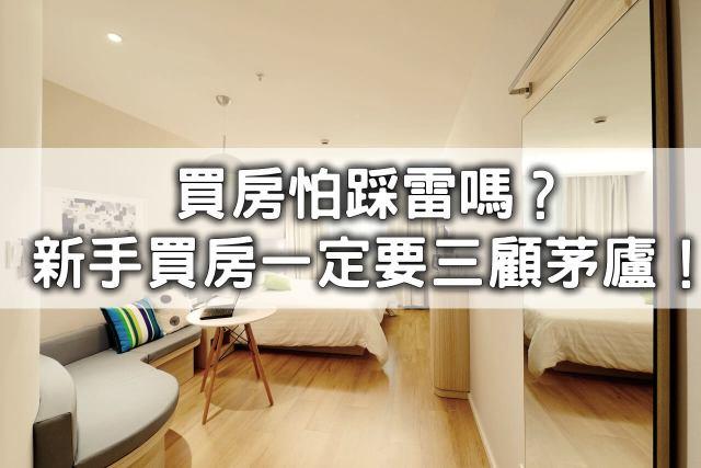 買房怕踩雷嗎?新手買房一定要三顧茅廬!|買房進來看|包租公|專業諮詢