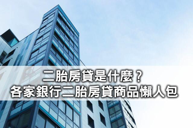 【二胎房貸】二胎房貸是什麼?各家銀行二胎房貸商品比較懶人包(2020最新版)|買房進來看|包租公|專業諮詢