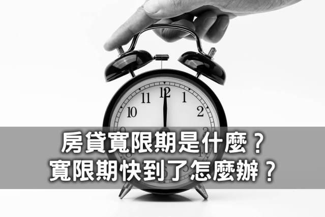 【房產投資】房貸寬限期是什麼?寬限期快到了怎麼辦?|買房進來看|包租公|專業諮詢