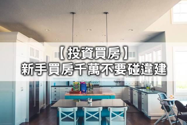 【投資買房】新手買房千萬不要碰違建|買房進來看|包租公|專業諮詢