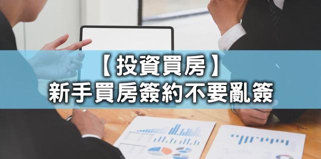 【投資買房】新手買房簽約不要亂簽|買房進來看|包租公|專業諮詢