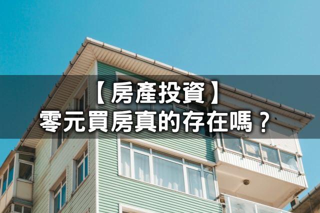 【房產投資】零元買房真的存在嗎?