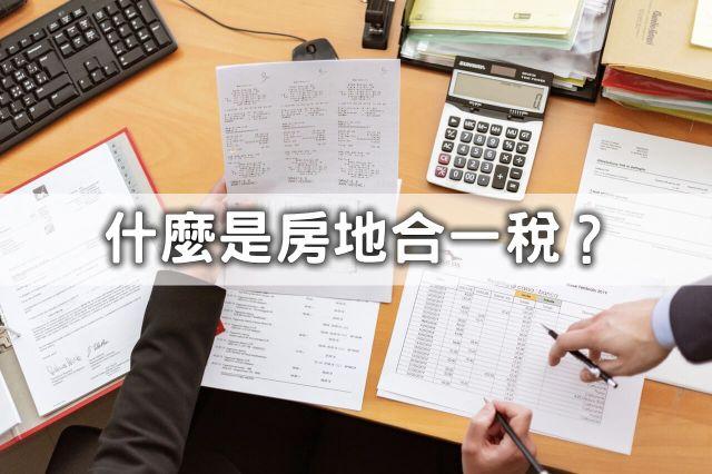 【房產小知識】什麼是房地合一稅?|包租公|買房進來看|專業諮詢