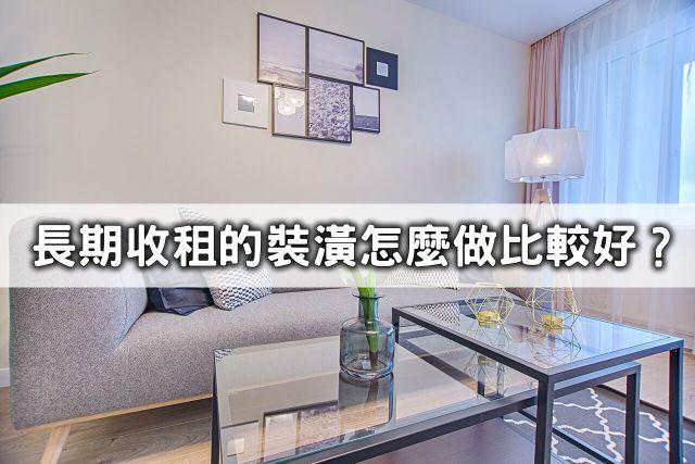 長期收租的裝潢怎麼做比較好?|買房進來看|包租公|專業諮詢