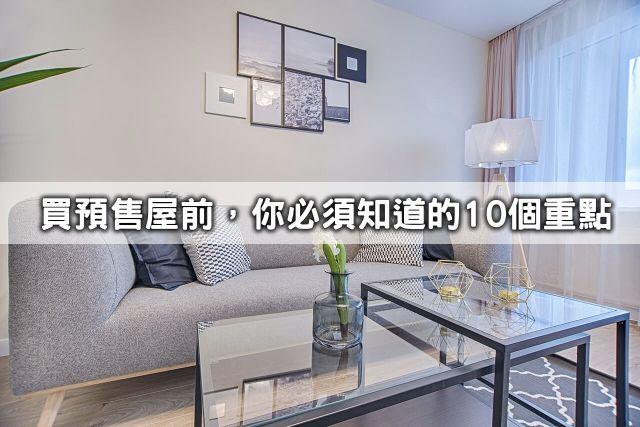 買預售屋前,你必須知道的10個重點|買房進來看|包租公|房產諮詢