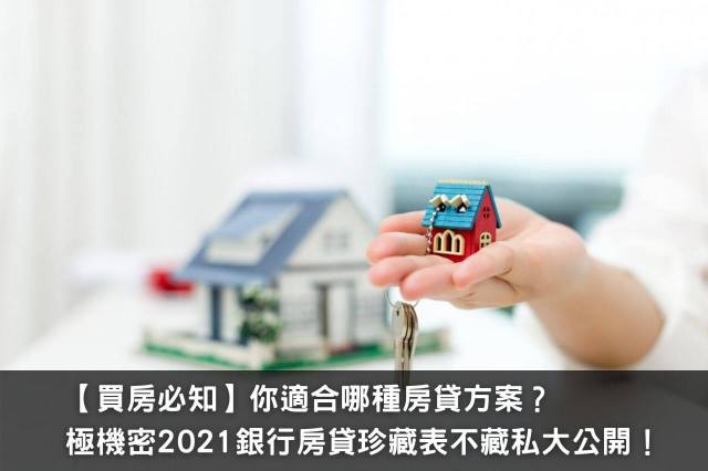 【買房必知】你適合哪種房貸方案?極機密2021銀行房貸珍藏表不藏私大公開!|包租公|房產諮詢|買房進來看