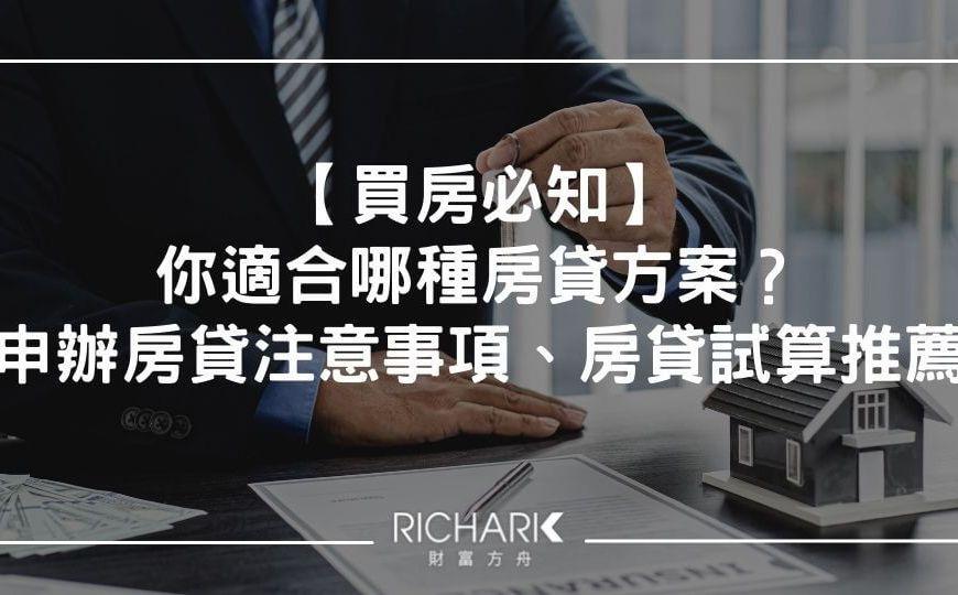 【買房必知】你適合哪種房貸方案?申辦房貸注意事項、房貸試算推薦|包租公課程|房產諮詢